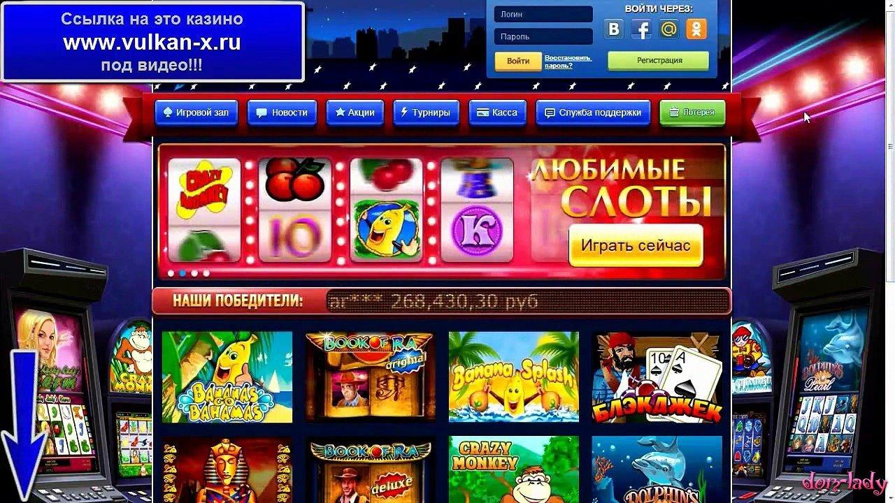 Вулкан казино 50 копеек вулкан казино люкс