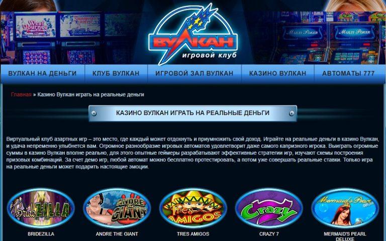 Баг казино вулкан игровые аппараты.где купить, цена