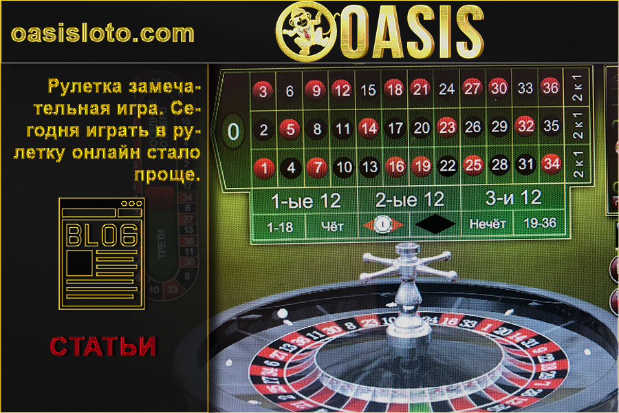Чат зарубежная рулетка онлайн игровая рулетка играть онлайн